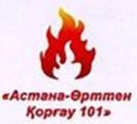 Общество с ограниченной ответственностью ТОО «Астана-Өрттен Қорғау 101»