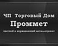 "ПП ""ТД Проммет"""