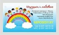 Субъект предпринимательской деятельности www.neposedy.by — Игрушки оптом и в розницу.