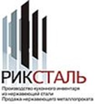 """Общество с ограниченной ответственностью ООО """"Рик-сталь"""""""