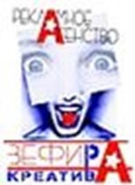 Рекламное агенство «ЗефиРА»