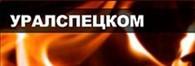 Уралспецком