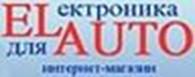 Субъект предпринимательской деятельности Elauto интернет магазин