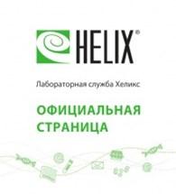 Лабораторная служба Хеликс