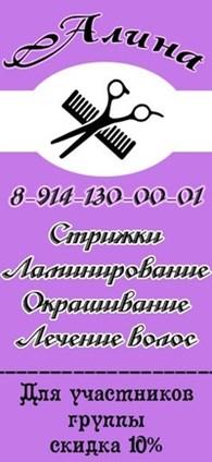 "ИП Салон-парикмахерская ""Алина"""