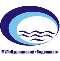 """МУП """"Пушкинский """"Водоканал"""""""