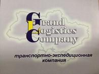 ООО Гранд Лоджистикс Кампани