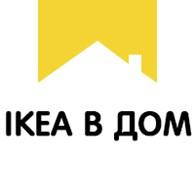 """Служба доставки """" Ikea"""" в дом"""