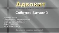 Адвокат в Бердянске - Соботюк В.А.