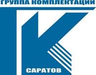 Группа Комплектации - Саратов