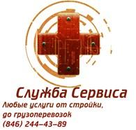 ООО Служба Сервиса