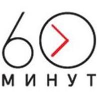 """""""60 Минут"""""""