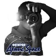 "Фотограф ""Денис Space"""