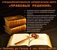 ПРАВОВЫЕ РЕШЕНИЯ (специализированное юридическое бюро)