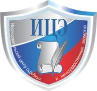 НПП Исследовательский центр судебных и негосударственных экспертиз