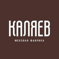 Меховая фабрика «Каляев»