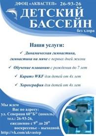 """Детский физкультурно-оздоровительный центр """"Аквастеп"""""""