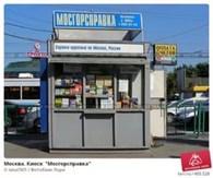 """""""Мосгорсправка"""""""