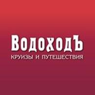 """ВодоходЪ"""
