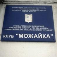 """Территориальная клубная система """"Кунцево"""" (Клуб """"Можайка"""")"""