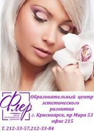 """Центр эстетического развития """"Флер"""""""