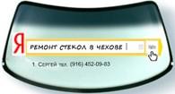 Ремонт ветровых лобовых стекол в Чехове