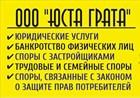 ООО ЮСТА ГРАТА
