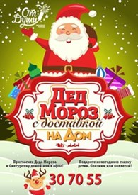 """Служба Деда Мороза в Новороссийске"""
