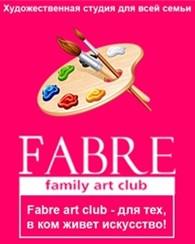 Художественная студия Fabre Art