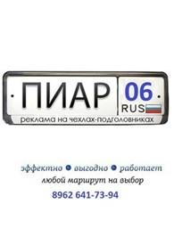 "Рекламный центр ""Пиар-06"""