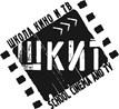 Школа Кино и Телевидения (ШКИТ)