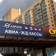 """""""АэроТур"""" Калининский"""