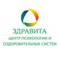 """""""Здравита"""" центр адаптационной психологии и оздоровительных систем"""