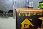 Салон декоративных штукатурок «Стильный дом»