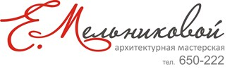 Архитектурная мастерская Мельниковой Е.В.