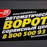 «Малахит-СБ»