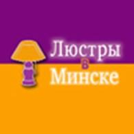 Люстры в Минске.бел