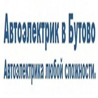 Автоэлектрик в Бутово