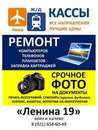 Фото/Ремонт/Билеты г. Зеленогорск