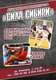 "Спортивный клуб ""Сила Сибири"""