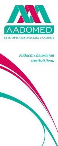 """Сеть ортопедических салонов """"Ладомед"""""""