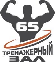 """Тренажерный зал """"65"""""""