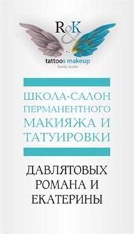 """""""Тату-студия Романа и Екатерины Давлятовых """"R&K tattoo family"""""""