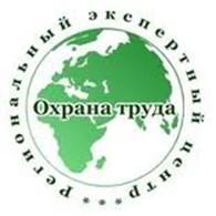 ООО Региональный экспертный центр Охрана труда