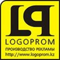 Объединение Logoprom Производство рекламы в Алматы www.logoprom.kz