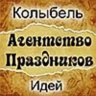 Частное предприятие Агентство праздников «Колыбель идей»