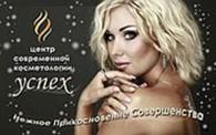 ООО Центр современной косметологии «Успех»