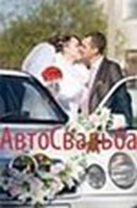 Шикарные авто на свадьбу - г.Винница от АвтоСвадьба