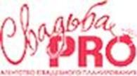 Агенство Свадебного планирования СвадьбаPro