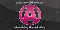 Совместное предприятие Объединенное агентство «Реклама 24» Украина